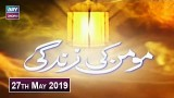 Momin Ki Zindagi – 27th May 2019 – ARY Zindagi