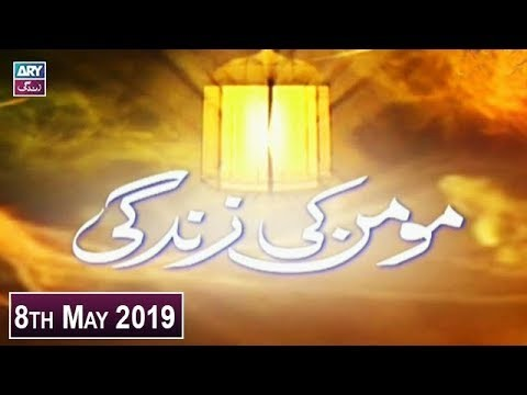 Momin Ki Zindagi – 8th May 2019 – ARY Zindagi
