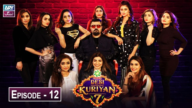 Desi Kuriyan Season 07 – Episode 12 – 27th June 2019
