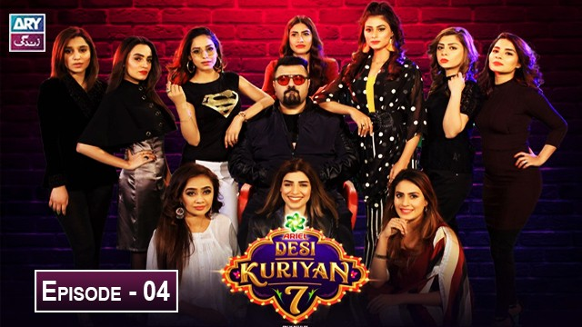 Desi Kuriyan Season 07 – Episode 4 – 13th June 2019