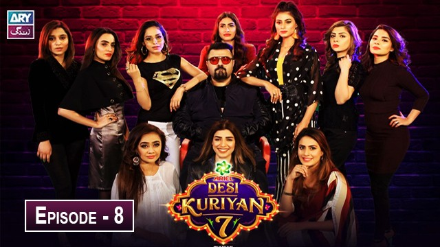 Desi Kuriyan Season 07 – Episode 8 – 20th June 2019