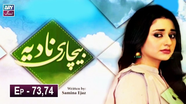 Bechari Nadia Episode 73 & 74 – 21st June 2019