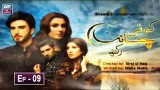 Koi Chand Rakh Episode 09 – 21st June 2019