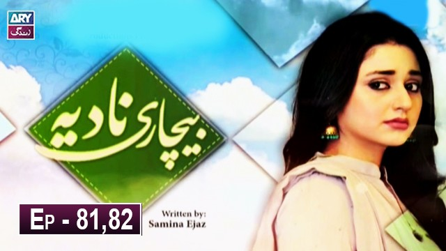 Bechari Nadia Episode 81 & 82 – 29th June 2019