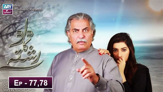 Dard Ka Rishta Episode 77 & 78 – 11th June 2019