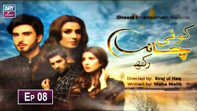Koi Chand Rakh Episode 08 – 16th June 2019