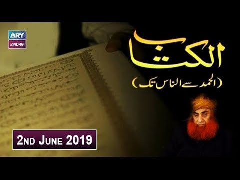 Al-Kitab – 2nd June 2019 – ARY Zindagi