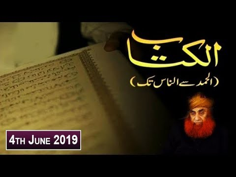 Al-Kitab – 4th June 2019 – ARY Zindagi
