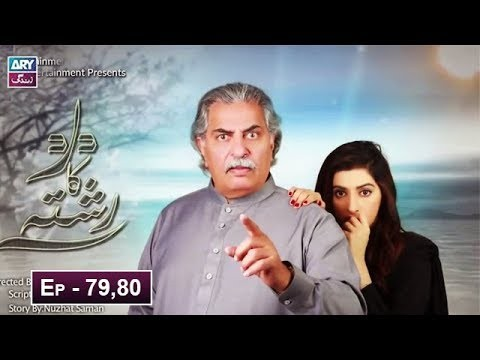 Dard Ka Rishta Episode 79 & 80 – 12th June 2019