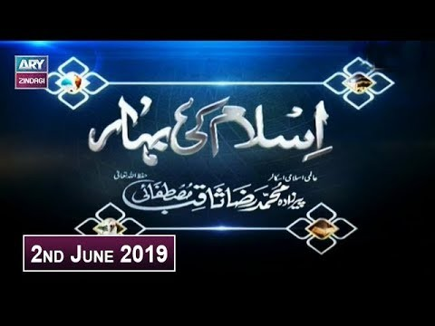 Islam Ki Bahar – 2nd June 2019 – ARY Zindagi