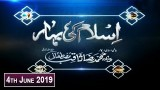 Islam Ki Bahar – 4th June 2019 – ARY Zindagi
