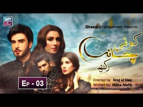 Koi Chand Rakh Episode 03 – 2nd June 2019
