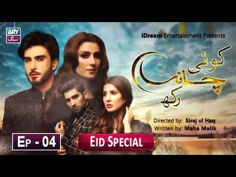 Koi Chand Rakh Episode 04 – 8th June 2019