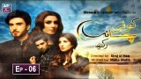 Koi Chand Rakh Episode 06 – 14th June 2019