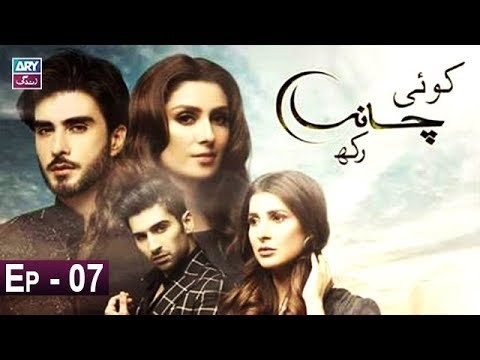 Koi Chand Rakh Episode 7 – 15th June 2019