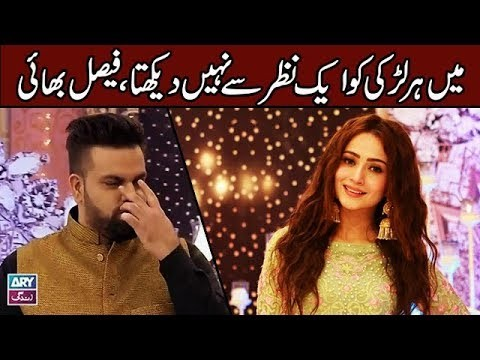 Main Har Larki Ko Aik Nazar Say Nahi Daikhta | Faysal Bhai | Must Watch