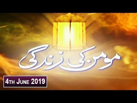 Momin Ki Zindagi – 4th June 2019 – ARY Zindagi