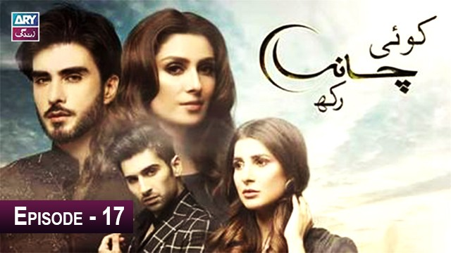 Koi Chand Rakh Episode 17 – 7th July 2019