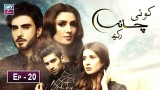 Koi Chand Rakh Episode 20 – 14th July 2019