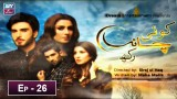 Koi Chand Rakh Episode 26 – 28th July 2019