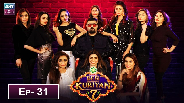 Desi Kuriyan Season 07 | Episode 31 | 31st July 2019 | Ahmed Ali Butt