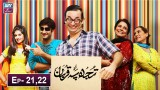 Tujh Pe Qurban Episode 21 & 22 – 31st July 2019