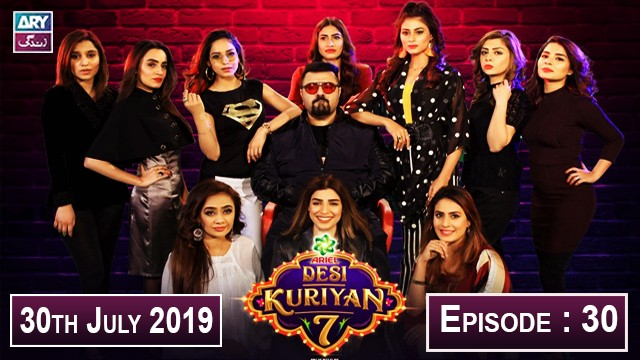Desi Kuriyan Season 07 | Episode 30 | 30th July 2019 | Ahmed Ali Butt