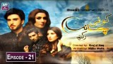 Koi Chand Rakh Episode 21 – 18th July 2019