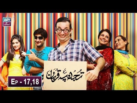 Tujh Pe Qurban Episode 17 & 18 – 25th July 2019