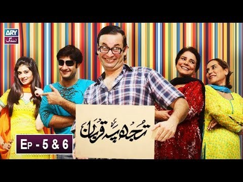 Tujh Pe Qurban Episode 5 & 6 – 11th July 2019
