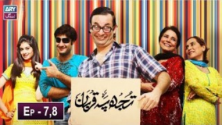Tujh Pe Qurban Episode 7 & 8 – 16th July 2019