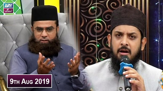 Salam Zindagi With Faysal Qureshi  – 9th August 2019