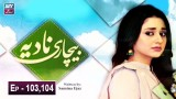 Bechari Nadia Episode 103 & 104 – 9th August 2019