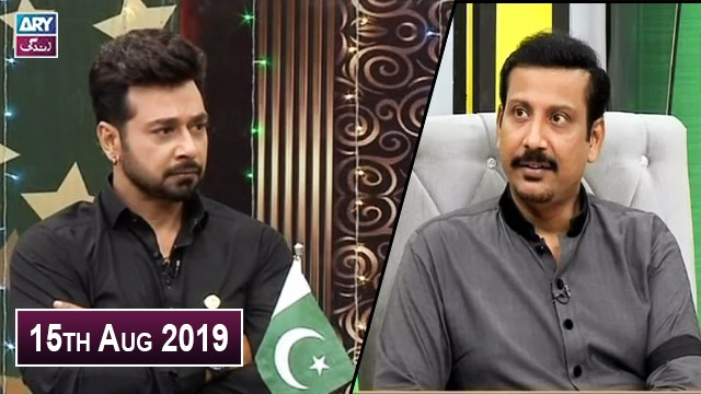 Salam Zindagi with Faysal Qureshi – 15th August 2019