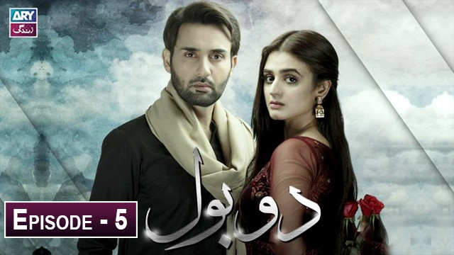 Do Bol Episode 5 – 17th August 2019