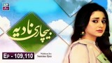 Bechari Nadia Episode 109 & 110 – 30th August 2019