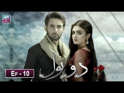 Do Bol Episode 10 – 30th August 2019