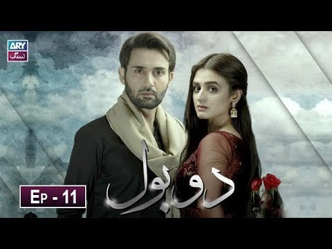 Do Bol Episode 11 – 31st August 2019