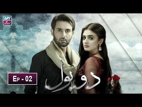 Do Bol Episode 2 – 10th August 2019