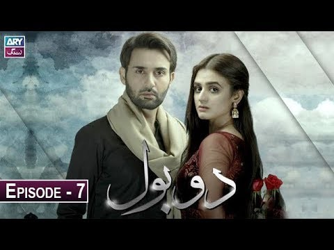 Do Bol Episode 7 – 23rd August 2019