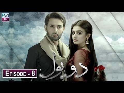 Do Bol Episode 8 – 24th August 2019