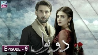 Do Bol Episode 9 – 25th August 2019