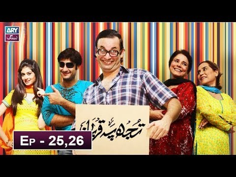 Tujh Pe Qurban Episode 25 & 26 – 6th August 2019