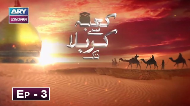 Kaabay Say Karbala Tak | Episode 3 | 9th September 2019 | ARY Zindagi.