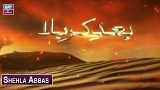 Baad-e-Karbala | Shehla Abbas | 10th Sep 2019