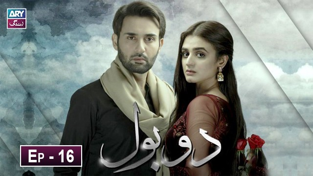 Do Bol Episode 16 – 13th September 2019