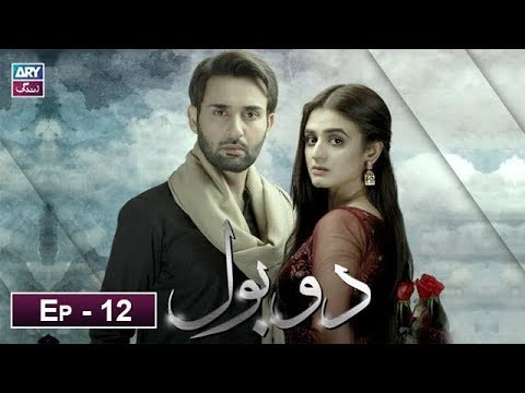 Do Bol Episode 12 – 1st September 2019