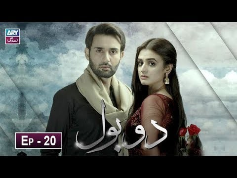 Do Bol Episode 20 – 21st September 2019