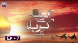 Kaabay Say Karbala Tak | Episode 7 | 10th September 2019 | ARY Zindagi