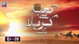 Kaabay Say Karbala Tak | Episode 9 | 10th September 2019